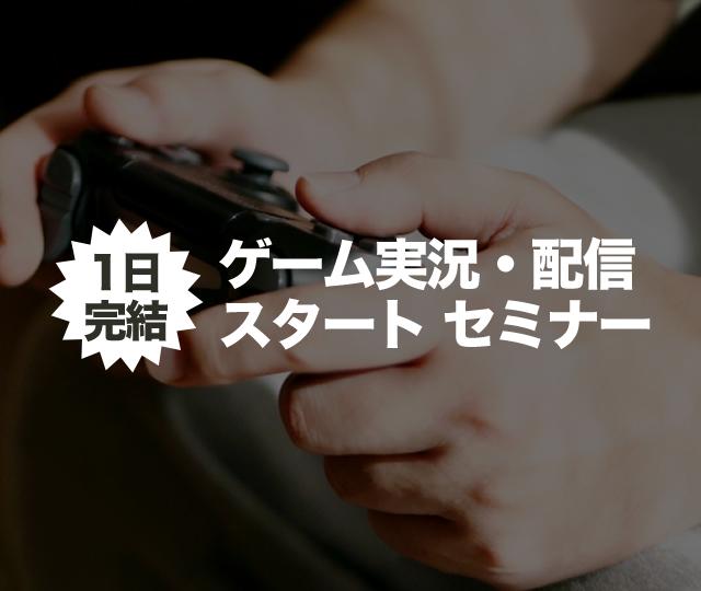 広島 ゲーム実況・配信スタート教室 1日完結【開催3月4日】