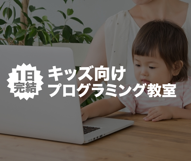広島 キッズプログラミング教室 1日完結【開催11月30日】