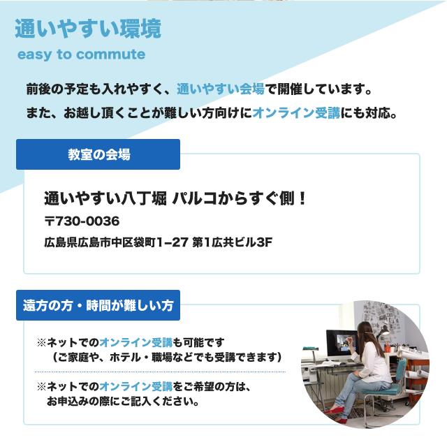広島 フォトショップ(Photoshop)教室 1日完結【開催4月29日】