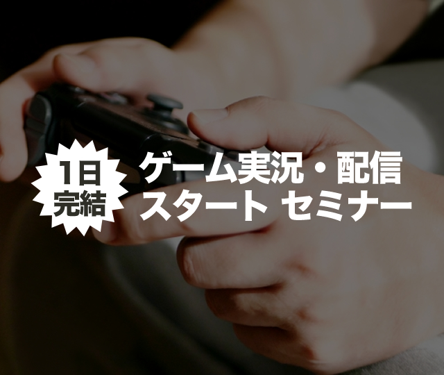 広島 ゲーム実況・配信スタート教室 1日完結【開催4月8日】