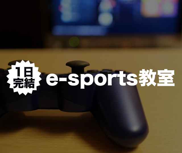 広島 e-スポーツ(e-Sports)教室 1日完結【開催11月2日】