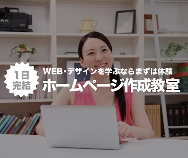 広島 ホームページ(WordPress)教室 1日完結【開催9月25日】