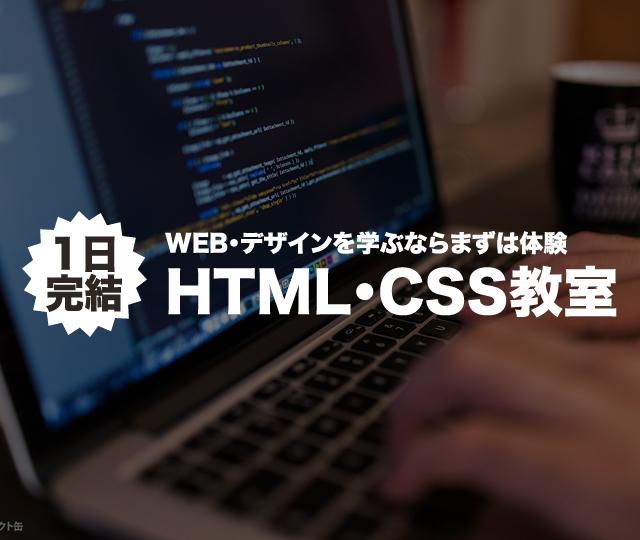 広島 HTML・CSS教室 1日完結【開催8月30日】