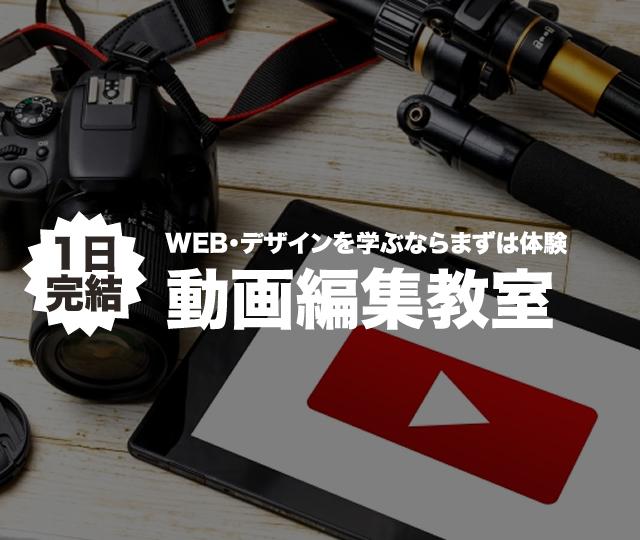 広島 動画編集教室 プレミア(Premier) 1日完結【開催1月22日】【オンライン受講も可】