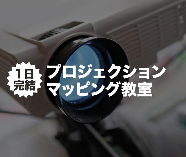 広島 プロジェクションマッピング教室 1日完結【開催1月2日】【オンライン受講も可】