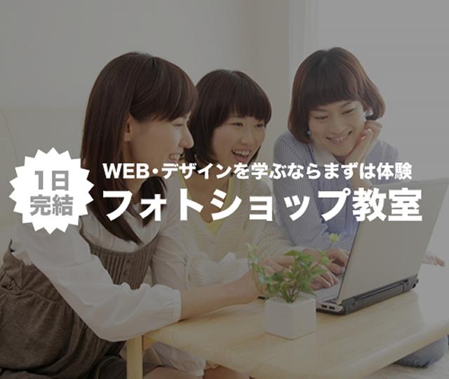 広島 フォトショップ(Photoshop)教室 1日完結【開催1月15日】【オンライン受講も可】