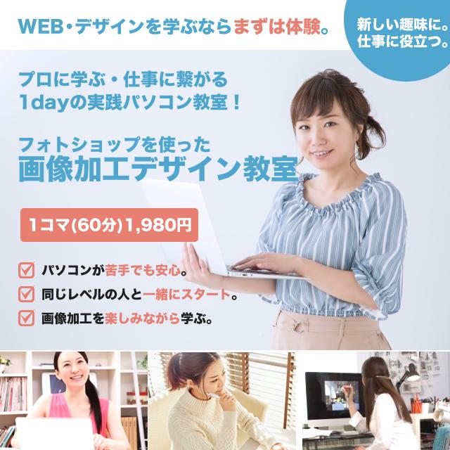 広島 フォトショップ(Photoshop)教室 1日完結【開催11月23日】