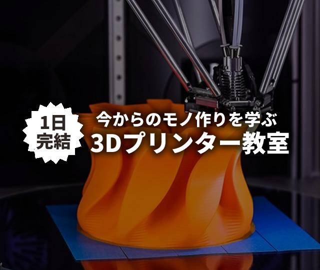 広島3Dプリンター教室 1日完結~手に職を♪最初の1歩を応援!~【開催3月3日】