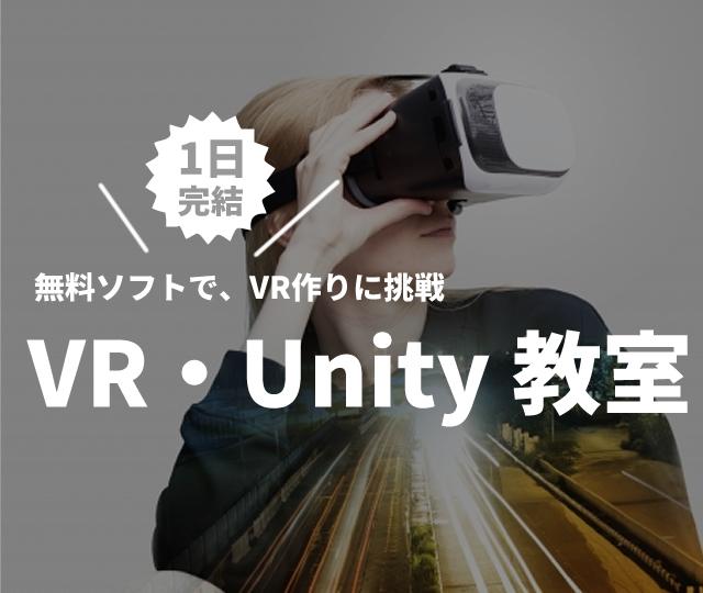 広島 VR作成 教室(VR・Unity) 【開催8月6日】
