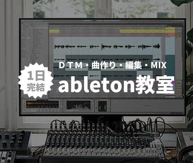 Ableton Live(エイブルトン ライヴ)教室~パソコンで音楽作り~最初の1歩を応援!~【開催8月6日】