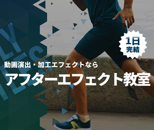 広島After Effects アフターエフェクツ教室 1日完結~手に職を♪最初の1歩を応援!~【開催8月11日】